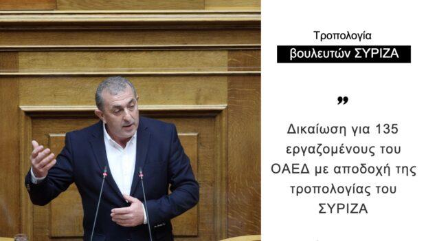 Σωκράτης Βαρδάκης: «Δικαίωση για 135 εργαζομένους του ΟΑΕΔ με αποδοχή της τροπολογίας του ΣΥΡΙΖΑ»