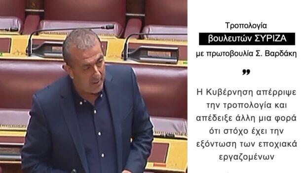 Σωκράτης Βαρδάκης: «Η Κυβέρνηση απέδειξε άλλη μια φορά ότι στόχο έχει την εξόντωση των εποχιακά εργαζομένων»