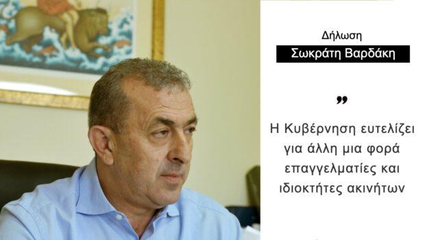 Σωκράτης Βαρδάκης: «Η Κυβέρνηση ευτελίζει για άλλη μια φορά επαγγελματίες και ιδιοκτήτες ακινήτων»