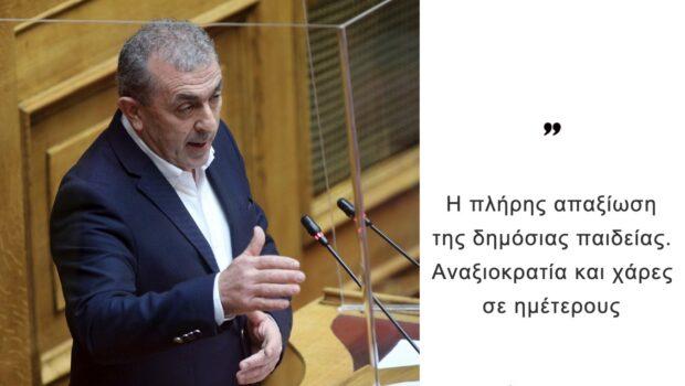 Σωκράτης Βαρδάκης: «Η πλήρης απαξίωση της δημόσιας παιδείας. Αναξιοκρατία και χάρες σε ημέτερους»