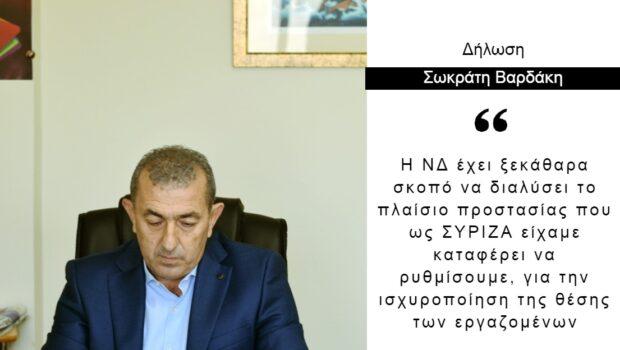 Σωκράτης Βαρδάκης: «Η ΝΔ έχει ξεκάθαρα σκοπό να διαλύσει το πλαίσιο προστασίας που ως ΣΥΡΙΖΑ είχαμε καταφέρει να ρυθμίσουμε, για την ισχυροποίηση της θέσης των εργαζομένων»