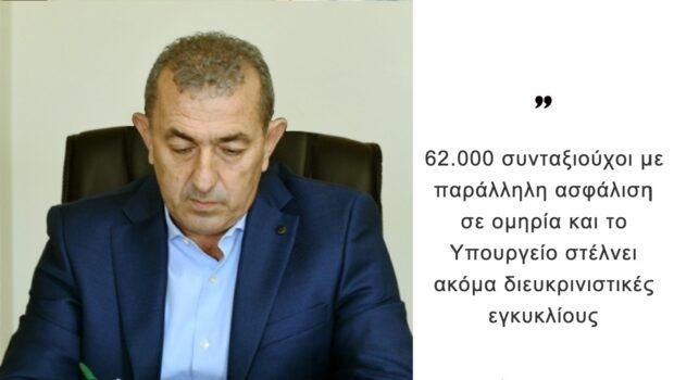 Σωκράτης Βαρδάκης: «62.000 συνταξιούχοι σε ομηρία και το Υπουργείο στέλνει ακόμα διευκρινιστικές εγκυκλίους»