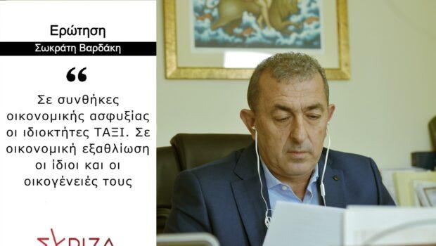 Σωκράτης Βαρδάκης: «Σε συνθήκες οικονομικής ασφυξίας οι ιδιοκτήτες ΤΑΞΙ. Σε οικονομική εξαθλίωση οι ίδιοι και οι οικογένειές τους»