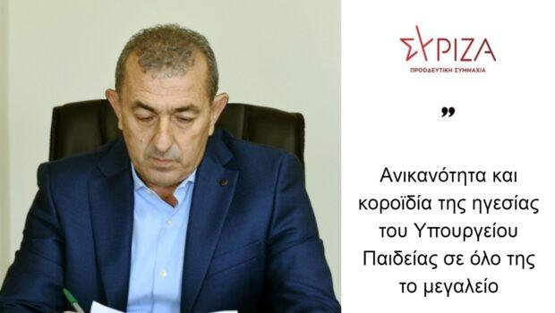 Σωκράτης Βαρδάκης: «Ανικανότητα και κοροϊδία της ηγεσίας του Υπουργείου Παιδείας σε όλο της το μεγαλείο»