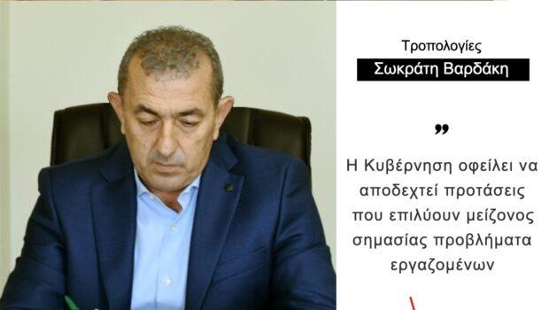Σωκράτης Βαρδάκης: «Η Κυβέρνηση οφείλει να αποδεχτεί προτάσεις που επιλύουν μείζονος σημασίας προβλήματα εργαζομένων»