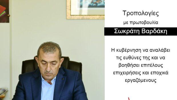Σωκράτης Βαρδάκης: «Η κυβέρνηση να αναλάβει τις ευθύνες της και να βοηθήσει επιτέλους επιχειρήσεις και εποχικά εργαζόμενους»