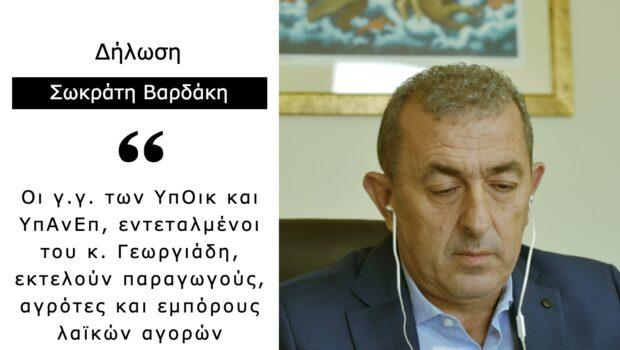 Σωκράτης Βαρδάκης: «Οι γ.γ. των ΥπΟικ και ΥπΑνΕπ, εντεταλμένοι του κ. Γεωργιάδη, εκτελούν παραγωγούς, αγρότες και εμπόρους λαϊκών αγορών»