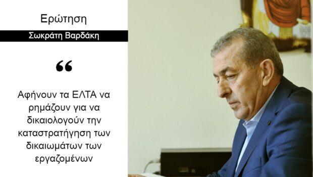 Σωκράτης Βαρδάκης: «Αφήνουν τα ΕΛΤΑ να ρημάζουν για να δικαιολογούν την καταστρατήγηση των δικαιωμάτων των εργαζομένων»