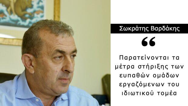 Σωκράτης Βαρδάκης: «Παρατείνονται τα μέτρα στήριξης των ευπαθών ομάδων εργαζόμενων του ιδιωτικού τομέα»