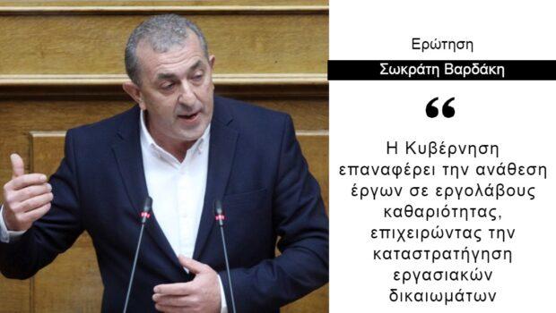 Σωκράτης Βαρδάκης: «Η Κυβέρνηση επαναφέρει την ανάθεση έργων σε εργολάβους καθαριότητας, επιχειρώντας την καταστρατήγηση εργασιακών δικαιωμάτων»