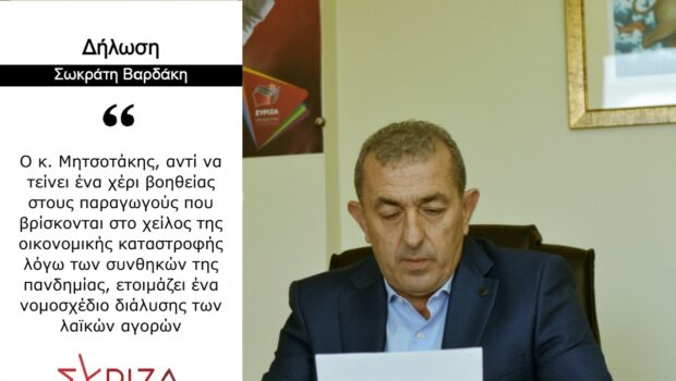 """Σωκράτης Βαρδάκης: """"Ο κ. Μητσοτάκης, αντί να τείνει ένα χέρι βοηθείας στους παραγωγούς που βρίσκονται στο χείλος της οικονομικής καταστροφής λόγω των συνθηκών της πανδημίας, ετοιμάζει ένα νομοσχέδιο διάλυσης των λαϊκών αγορών"""""""