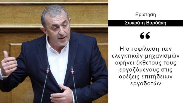 Σωκράτης Βαρδάκης: «Η αποψίλωση των ελεγκτικών μηχανισμών αφήνει έκθετους τους εργαζόμενους στις ορέξεις επιτήδειων εργοδοτών»