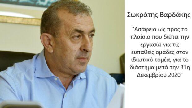 Σωκράτης Βαρδάκης: «Ασάφεια ως προς το πλαίσιο που διέπει την εργασία για τις ευπαθείς ομάδες στον ιδιωτικό τομέα, για το διάστημα μετά την 31ην Δεκεμβρίου 2020»