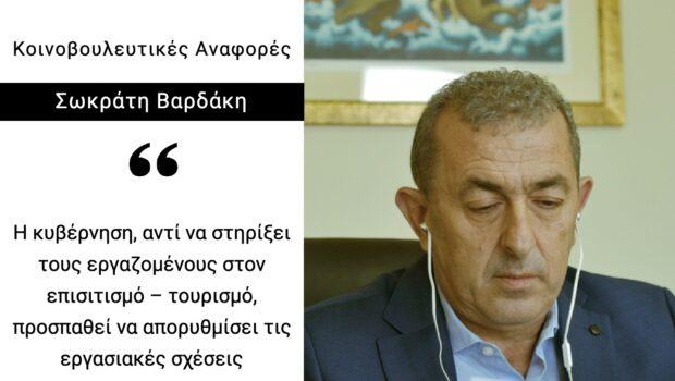 Σ. Βαρδάκης: «Η κυβέρνηση, αντί να στηρίξει τους εργαζομένους στον επισιτισμό – τουρισμό, προσπαθεί να απορυθμίσει τις εργασιακές σχέσεις»