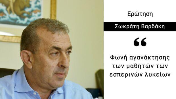 Σωκράτης Βαρδάκης: «Φωνή αγανάκτησης των μαθητών των εσπερινών λυκείων»