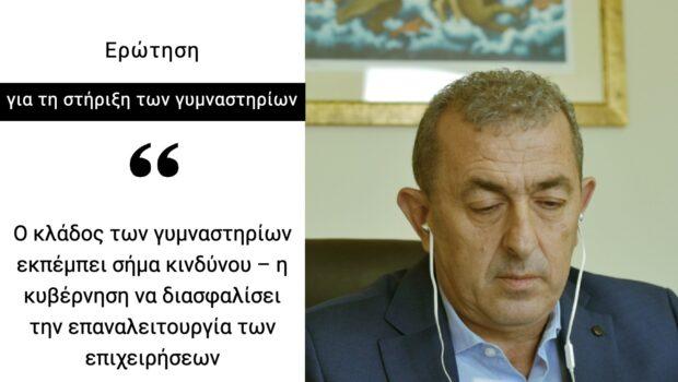 Σωκράτης Βαρδάκης: «Ο κλάδος των γυμναστηρίων εκπέμπει σήμα κινδύνου – η κυβέρνηση να διασφαλίσει την επαναλειτουργία των επιχειρήσεων»