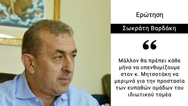 Σ. Βαρδάκης: «Μάλλον θα πρέπει κάθε μήνα να υπενθυμίζουμε στον κ. Μητσοτάκη να μεριμνά για την προστασία των ευπαθών ομάδων του ιδιωτικού τομέα»