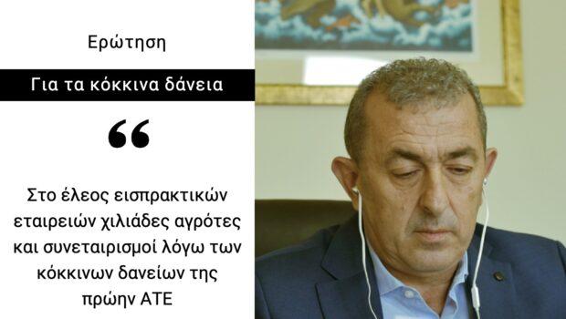 Σ. Βαρδάκης: «Στο έλεος εισπρακτικών εταιρειών χιλιάδες αγρότες και συνεταιρισμοί λόγω των κόκκινων δανείων της πρώην ΑΤΕ»
