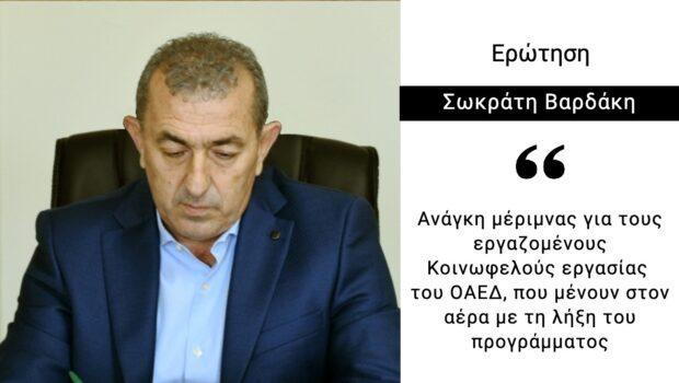 Σωκράτης Βαρδάκης: «Ανάγκη μέριμνας για τους εργαζομένους Κοινωφελούς εργασίας του ΟΑΕΔ, που μένουν στον αέρα με τη λήξη του προγράμματος»