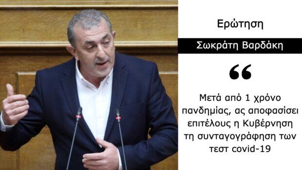 Σ.Βαρδάκης: «Μετά από 1 χρόνο πανδημίας, ας αποφασίσει επιτέλους η Κυβέρνηση τη συνταγογράφηση των τεστ covid-19»