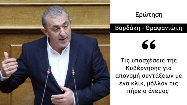 Eρώτηση σχετικά με τα προβλήματα λειτουργίας σε Υποκαταστήματα ΕΦΚΑ στην Κρήτη
