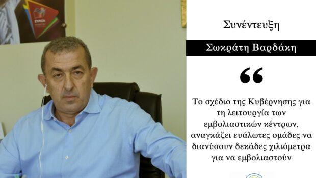 Συνέντευξη Σ. Βαρδάκη στο Ράδιο Κρήτη (101.5) για τα εμβολιαστικά κέντρα στον νομό Ηρακλείου