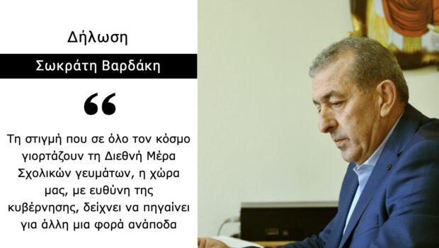 Σωκράτης Βαρδάκης: «Τη στιγμή που σε όλο τον κόσμο γιορτάζουν τη Διεθνή Μέρα Σχολικών γευμάτων, η χώρα μας, με ευθύνη της κυβέρνησης, δείχνει να πηγαίνει για άλλη μια φορά ανάποδα»