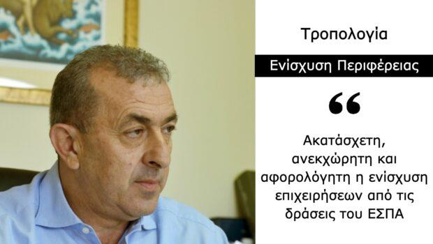 Σ. Βαρδάκης: «Ακατάσχετη, ανεκχώρητη και αφορολόγητη η ενίσχυση επιχειρήσεων από τις δράσεις του ΕΣΠΑ»