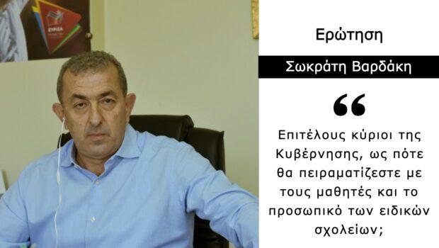 Σωκράτης Βαρδάκης: «Επιτέλους κύριοι της Κυβέρνησης, ως πότε θα πειραματίζεστε με τους μαθητές και το προσωπικό των ειδικών σχολείων;»