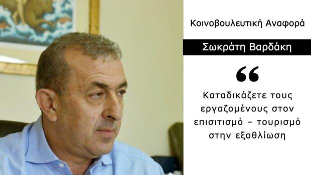 Σωκράτης Βαρδάκης: «Καταδικάζετε τους εργαζομένους στον επισιτισμό – τουρισμό στην εξαθλίωση»