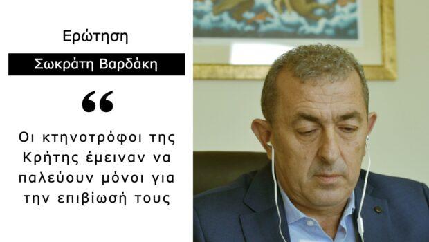 Σωκράτης Βαρδάκης: «Οι κτηνοτρόφοι της Κρήτης έμειναν να παλεύουν μόνοι για την επιβίωσή τους»