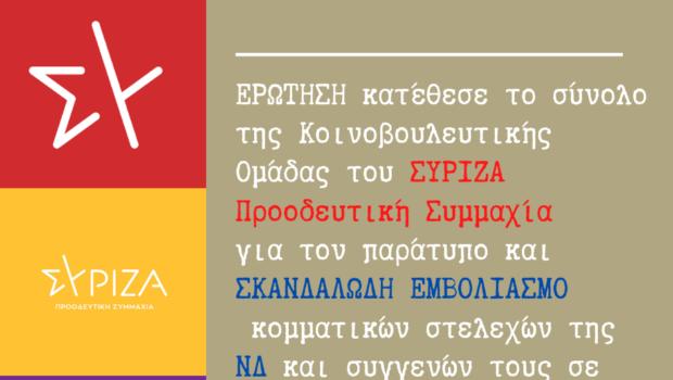 Ερώτηση προς τον Υπουργό Εργασίας και Κοινωνικών Υποθέσεων κατέθεσε το σύνολο της Κ.Ο. του ΣΥΡΙΖΑ – Προοδευτική Συμμαχία για τον παράτυπο και σκανδαλώδη εμβολιασμό κομματικών στελεχών της ΝΔ