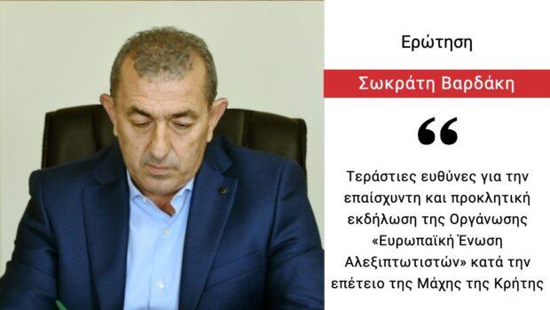 Σωκράτης Βαρδάκης: «Τεράστιες ευθύνες για την επαίσχυντη και προκλητική εκδήλωση της Οργάνωσης «Ευρωπαϊκή Ένωση Αλεξιπτωτιστών» κατά την επέτειο της Μάχης της Κρήτης»