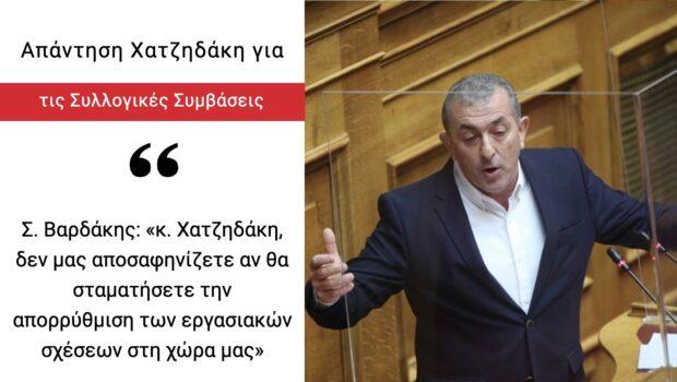 Σ. Βαρδάκης: «κ. Χατζηδάκη δεν μας αποσαφηνίζετε αν θα σταματήσετε την απορρύθμιση των εργασιακών σχέσεων στη χώρα μας»
