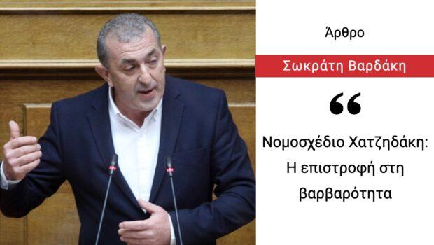 Σ. Βαρδάκης: Νομοσχέδιο Χατζηδάκη – Η επιστροφή στη βαρβαρότητα