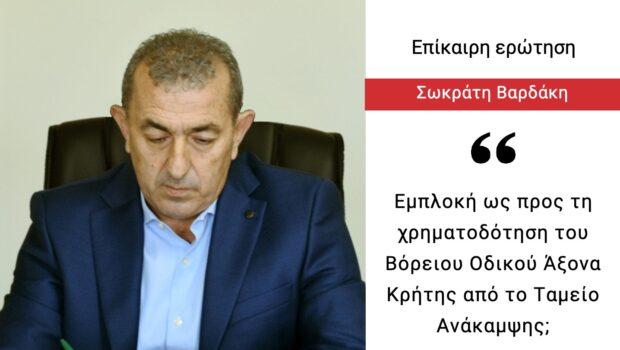 Σωκράτης Βαρδάκης: «Εμπλοκή ως προς τη χρηματοδότηση του Βόρειου Οδικού Άξονα Κρήτης από το Ταμείο Ανάκαμψης;»