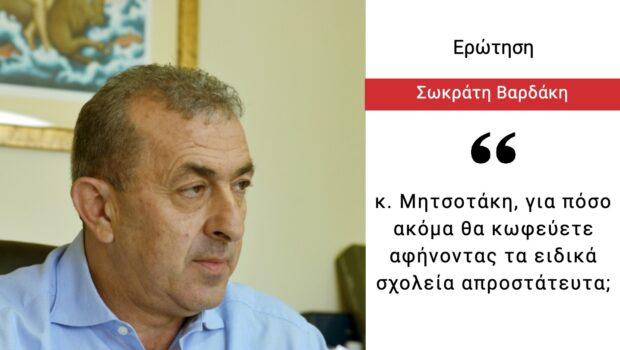 Σωκράτης Βαρδάκης: «κ. Μητσοτάκη, για πόσο ακόμα θα κωφεύετε αφήνοντας τα ειδικά σχολεία απροστάτευτα;»