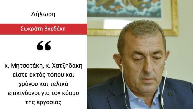 Σωκράτης Βαρδάκης: «κ. Μητσοτάκη, κ. Χατζηδάκη είστε εκτός τόπου και χρόνου και τελικά επικίνδυνοι για τον κόσμο της εργασίας»