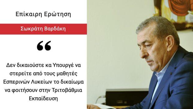 Σωκράτης Βαρδάκης: «Δεν δικαιούστε κα Υπουργέ να στερείτε από τους μαθητές Εσπερινών Λυκείων το δικαίωμα να φοιτήσουν στην Τριτοβάθμια Εκπαίδευση»