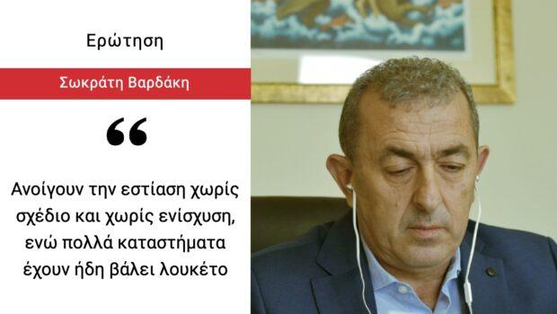 Σωκράτης Βαρδάκης: «Ανοίγουν την εστίαση χωρίς σχέδιο και χωρίς ενίσχυση, ενώ πολλά καταστήματα έχουν ήδη βάλει λουκέτο»