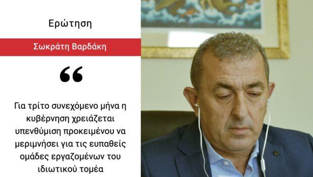 Σωκράτης Βαρδάκης: «Για τρίτο συνεχόμενο μήνα η κυβέρνηση χρειάζεται υπενθύμιση προκειμένου να μεριμνήσει για τις ευπαθείς ομάδες εργαζομένων του ιδιωτικού τομέα»