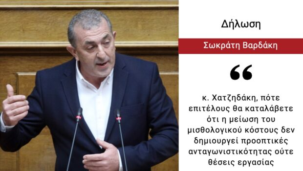 Σ. Βαρδάκης: «κ. Χατζηδάκη, πότε επιτέλους θα καταλάβετε ότι η μείωση του μισθολογικού κόστους δεν δημιουργεί προοπτικές ανταγωνιστικότητας ούτε θέσεις εργασίας»