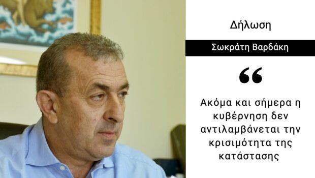 Σωκράτης Βαρδάκης: «Ακόμα και σήμερα η κυβέρνηση δεν αντιλαμβάνεται την κρισιμότητα της κατάστασης»