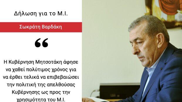 Η Κυβέρνηση Μητσοτάκη άφησε να χαθεί πολύτιμος χρόνος για να έρθει τελικά να επιβεβαιώσει την πολιτική της απελθούσας Κυβέρνησης ως προς την χρησιμότητα του Μ.Ι.