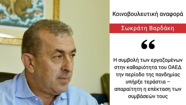 Σωκράτης Βαρδάκης: «Η συμβολή των εργαζομένων στην καθαριότητα του ΟΑΕΔ την περίοδο της πανδημίας υπήρξε τεράστια – απαραίτητη η επέκταση των συμβάσεών τους»