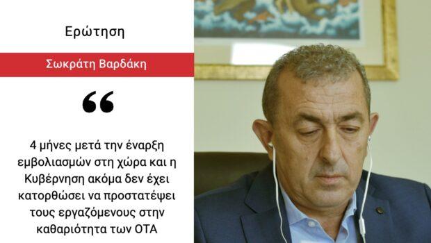 Σωκράτης Βαρδάκης: «4 μήνες μετά την έναρξη εμβολιασμών στη χώρα και η Κυβέρνηση ακόμα δεν έχει κατορθώσει να προστατέψει τους εργαζόμενους στην καθαριότητα των ΟΤΑ»