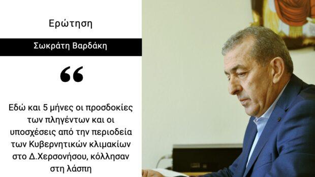 Σωκράτης Βαρδάκης: «Εδώ και 5 μήνες οι προσδοκίες των πληγέντων και οι υποσχέσεις από την περιοδεία των Κυβερνητικών κλιμακίων στο Δ.Χερσονήσου, κόλλησαν στη λάσπη»