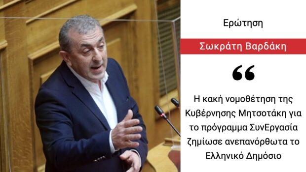 Σωκράτης Βαρδάκης: «Η κακή νομοθέτηση της Κυβέρνησης Μητσοτάκη για το πρόγραμμα Συν-Εργασία ζημίωσε ανεπανόρθωτα το Ελληνικό Δημόσιο»