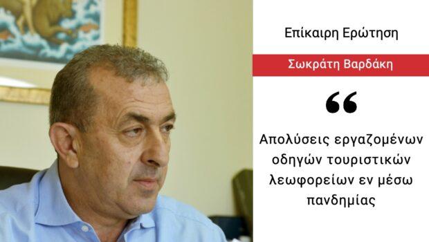Σωκράτης Βαρδάκης: «Απολύσεις εργαζομένων οδηγών τουριστικών λεωφορείων εν μέσω πανδημίας»