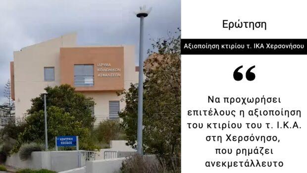 Να προχωρήσει επιτέλους η αξιοποίηση του κτιρίου του τ. ΙΚΑ στη Χερσόνησο που ρημάζει ανεκμετάλλευτο